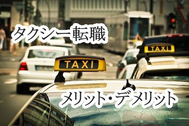 タクシー転職 メリット・デメリット
