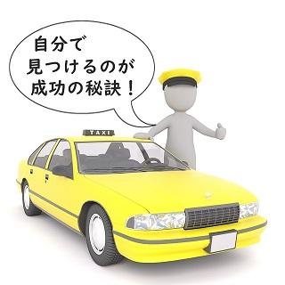 タクシードライバー2