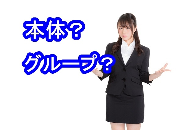 本体・グループ