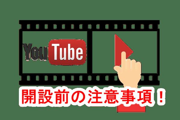 YouTube開設