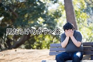 落胆する男性