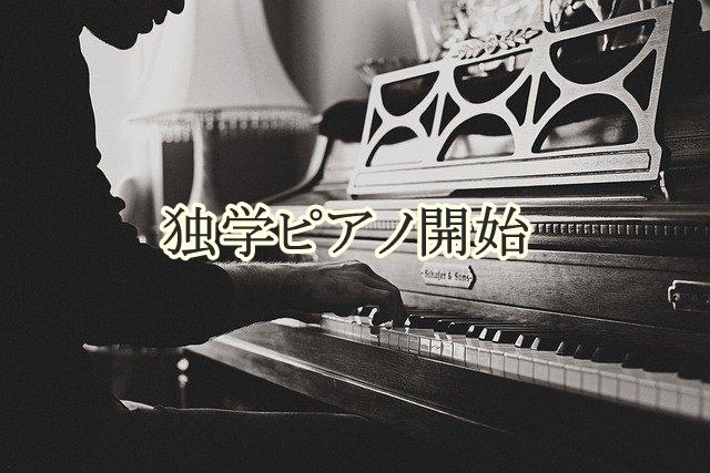 独学ピアノ開始
