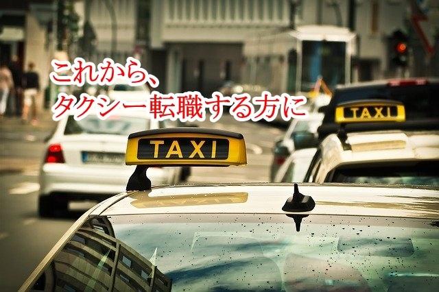 【2020年8月】今後のタクシーはどれくらい稼げる仕事なのか?